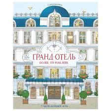 """Характеристики <b>книги</b> Книжка с наклейками """"<b>Гранд</b>-<b>отель</b> ..."""