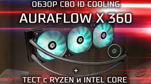 Тест и обзор <b>ID Cooling AuraFlow</b> X 360 / Обзор бюджетной ...