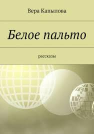 <b>Белое пальто</b> - купить книгу в интернет магазине, автор <b>Вера</b> ...
