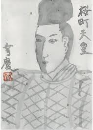 「桜町天皇」の画像検索結果