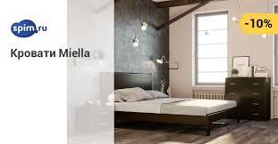<b>Кровати Miella</b> — Скидка 10%