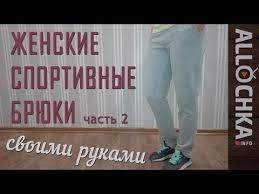 <b>Женские</b> спортивные <b>штаны</b> в Томске 🥇