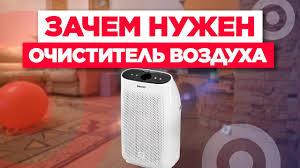 Самый важный гаджет / Умный <b>очиститель</b> воздуха Philips AC1214