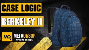 Обзор <b>Case Logic</b> BERKELEY II (синий). <b>Рюкзак</b> для ноутбука ...