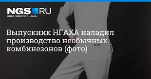Комментарии к материалу Выпускник НГАХА наладил ...