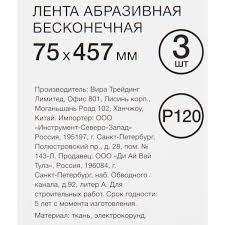<b>Лента шлифовальная Vira</b> P120, 75x457 мм, 3 шт. в Санкт ...