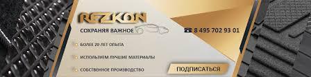 REZKON OFFICIAL   ВКонтакте