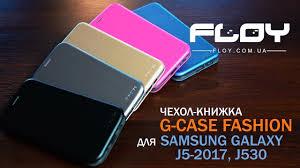 <b>Чехол</b>-<b>книжка</b> для Samsung Galaxy J5 2017 - G Case <b>Fashion</b> ...