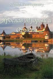 <b>Ната Гончаренко</b>, Книга <b>Ярослав Мудрый</b> и Оранта – скачать ...