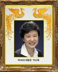 Image result for 대통령 박근혜