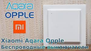<b>Xiaomi</b> Aqara Opple - новая линейка беспроводных <b>Zigbee</b> ...