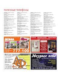 Калининградские дома №99 by Ivan Nistelrooy - issuu
