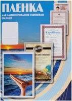 «<b>Пленка Office Kit</b> PLP10923 для ламинирования <b>Office Kit</b> ...
