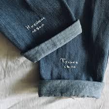 вышивка, слова, Макс Корж, цитаты, строчка из песни, джинсы ...