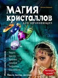 """<b>Книга</b>: """"<b>Магия кристаллов</b> для начинающих"""" - Наталия Баранова ..."""