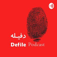 پادکست حقوقی دفیله | Defile Legal Podcast
