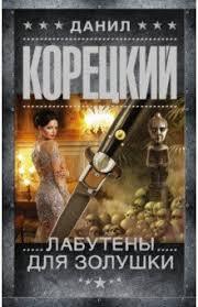 """Книга: """"<b>Лабутены для</b> Золушки"""" - Данил <b>Корецкий</b>. Купить книгу ..."""