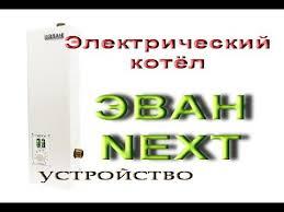 Электрический котел <b>ЭВАН NEXT</b>. Устройство котла. - YouTube