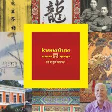 <b>М. С. Каменских</b>, книга <b>Китайцы</b> Перми: история и культура ...