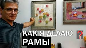63 Art вопрос _ Как я делаю <b>рамы</b> для <b>картин</b>. - YouTube