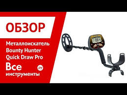Обзор <b>металлоискателя Bounty Hunter Quick</b> Draw Pro (компания ...