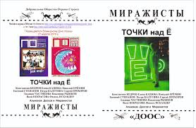 Ерёмин Николай Николаевич. льманах Точки над Ё
