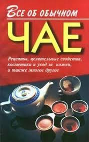<b>Иван Дубровин</b>, <b>Все об</b> обычном чае – скачать fb2, epub, pdf на ...