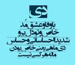 Image result for ماه دی