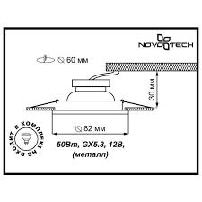 Встраиваемый <b>светильник NovoTech</b> Classic-1 369703 купить в ...