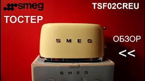 <b>Тостер Smeg TSF02CREU</b> - ОБЗОР - YouTube