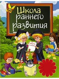 Школа <b>раннего развития</b> (комплект из 3 книг) <b>Издательство</b> АСТ ...