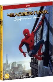 Человек-паук: Возвращение домой (DVD) - купить <b>фильм</b> на DVD ...