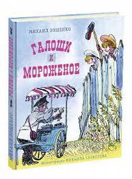 <b>Галоши</b> и мороженое. <b>Зощенко М</b>.<b>М</b>., арт.Q0127680