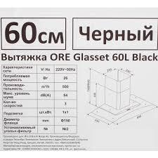 <b>Вытяжка ORE</b> «<b>Glasset</b>» 60L, <b>60</b> см, цвет чёрный