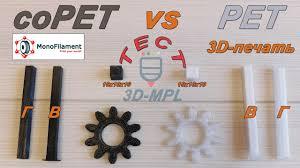 <b>3D</b>-ПЕЧАТЬ. coPET (PET-G) vs PET. Полный и честный обзор от ...