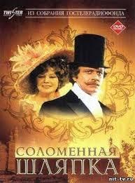 <b>Соломенная шляпка</b> (фильм, 1974) — Википедия
