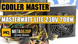 <b>Cooler Master</b> MasterWatt Lite 230V 700W обзор <b>блока питания</b> ...