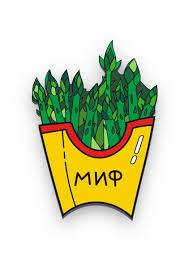 <b>Значок Спаржа</b> (Екатерина Мазепо) — купить в МИФе