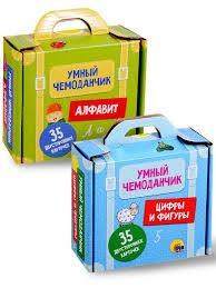 Умный чемоданчик (Алфавит+ Цифры и фигуры) комплект из ...
