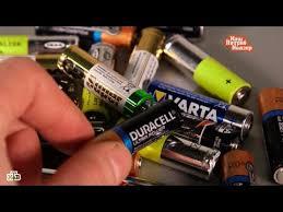 Какие <b>батарейки</b> оказались эффективными и выгодными ...