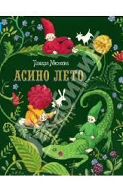 """Книга: """"Асино лето"""" - Тамара <b>Михеева</b>. <b>Купить</b> книгу, читать ..."""