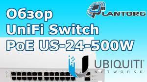 Обзор <b>Ubiquiti UniFi</b> PoE <b>Switch</b> US <b>24</b> 500w - YouTube