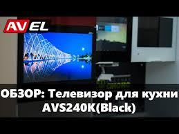Телевизор AVS240K (черная рамка) | Aviselectronics.ru