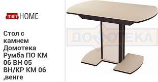 <b>Стол</b> с камнем <b>Домотека Румба ПО</b> КМ 06 ВН 05 ВН/КР КМ 06 ...