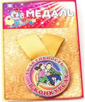 Купить <b>медаль</b> в Петрозаводске, сравнить цены <b>на медаль</b> в ...