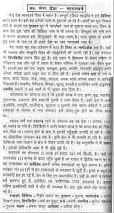 sample essay on my country in hindi