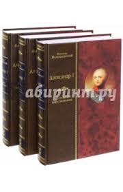 """Книга: """"Александр I. История царствования. В 3-х книгах ..."""