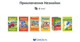 Серия <b>книг</b> «<b>Приключения Незнайки</b>» — 6 <b>книг</b>