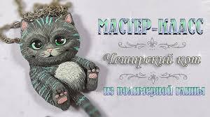 Мастер-класс: Чеширский <b>кот из</b> полимерной глины FIMO ...