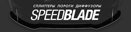 Speed Blade- сплиттеры, пороги, window vents   ВКонтакте
